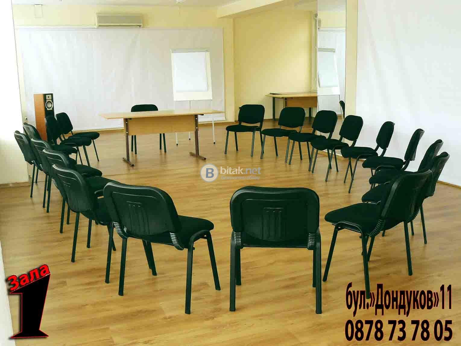 Конферентна зала под наем