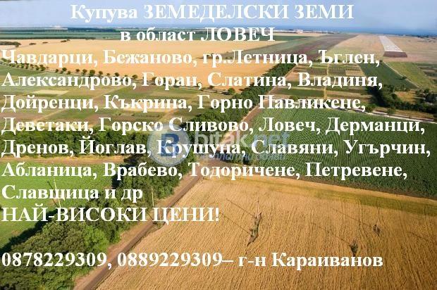 Ловешка област - купува земеделски земи