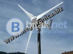 Вятърни генератори и турбини 500w, 1000w, 2000w, 3000w