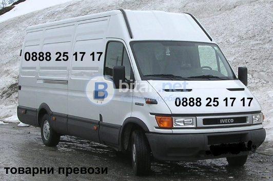 Товарни превози 0888 25 17 17 в цялата страна.