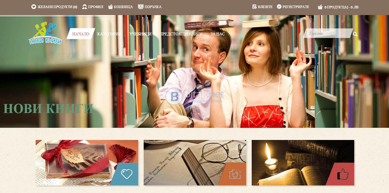 Онлайн книжарница нови книги