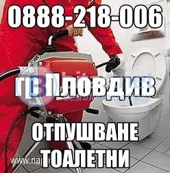 Запушена тоалетна отпушва с машина град пловдив