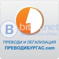 Превеждаме счетоводни и банкови документи, официална кореспонденция