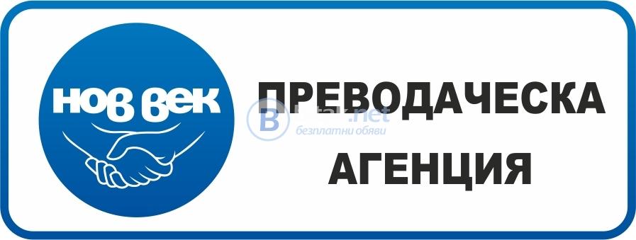 Лицензирани преводачески услуги пазарджик