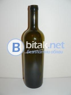 Нови стъклени бутилки 750мл