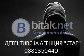 Частен детектив -детективска агенция -0885350440