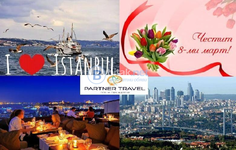 Екскурзия в истанбул – осми март 05 - 08.03.2015
