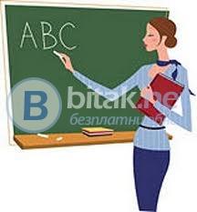 Предлагам частни уроци по английски език