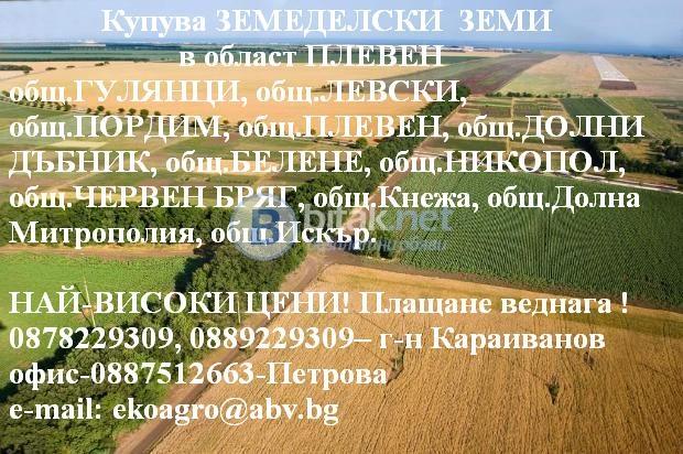 Купува земеделски земи в общ. искър–долни луковит, искър, писарово, староселци и околните.