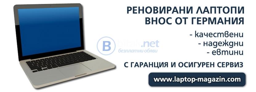Лаптоп магазин-евтини лаптопи внос от германия