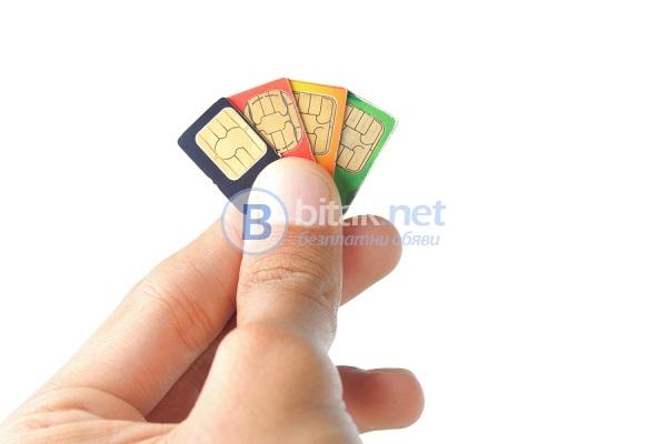 Нови предплатени сим карти