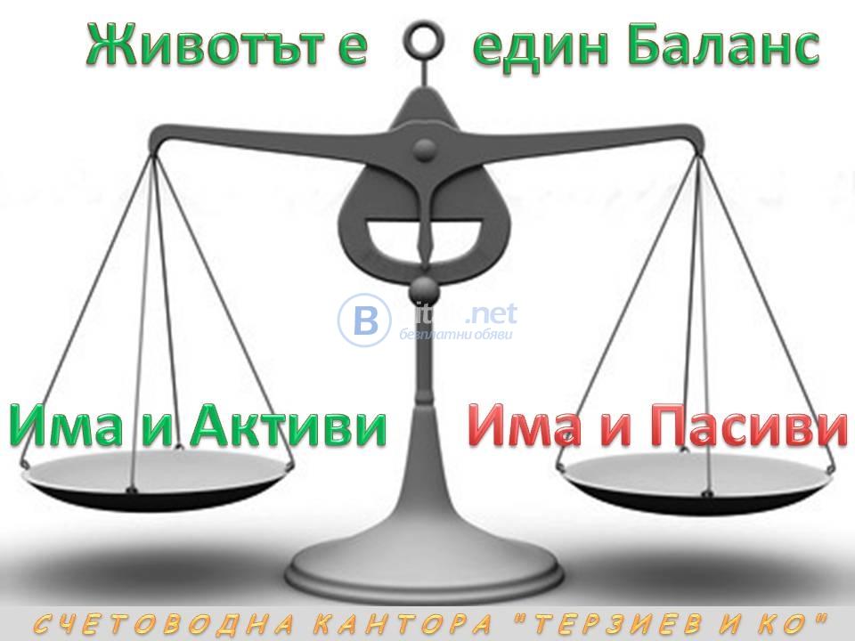 Счетоводни услуги от счетоводна кантора терзиев и ко