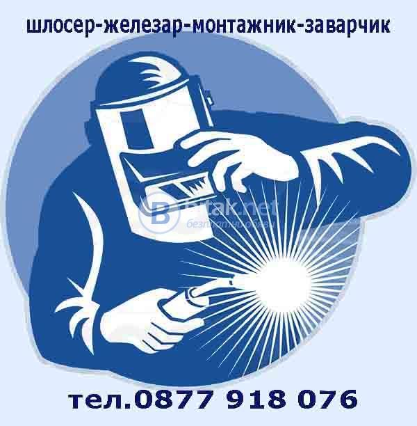 Заварчик,мобилен заварчик,шлосер,железар,ремонт на врати