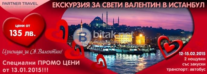 Екскурзия в истанбул - свети валентин