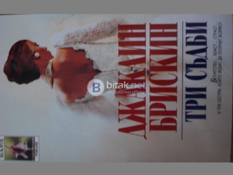 """Книги на """"бард"""" - съвременни романи"""