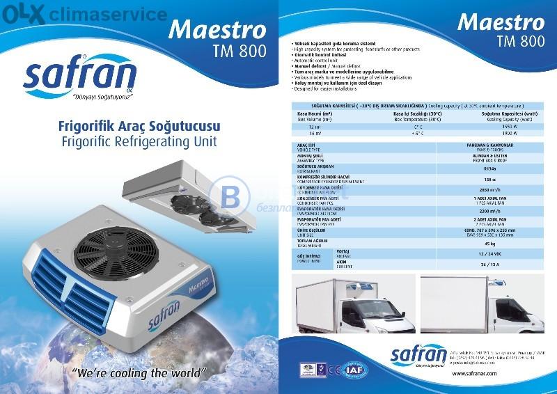 Хладилни агрегати за товарни автомобили