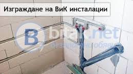 Вик услуги-проектиране,изграждане и ремонт
