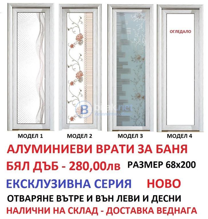 Ново! алуминиеви врати за баня - бял дъб