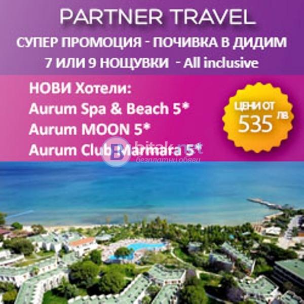 Почивка в дидим хотели aurum spa & beach resort 5*, aurum moon 5*или aurum club marmara 5*