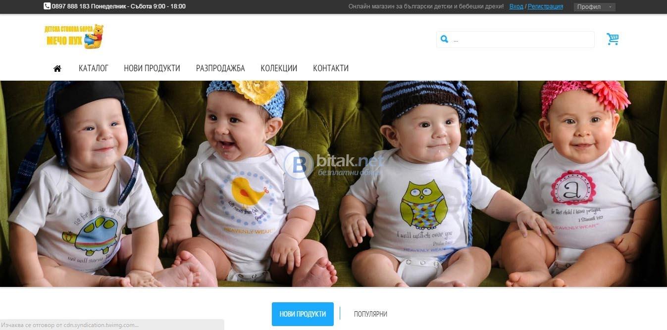 Онлайн магазин за български детски и бебешки дрехи за момчета и момичета