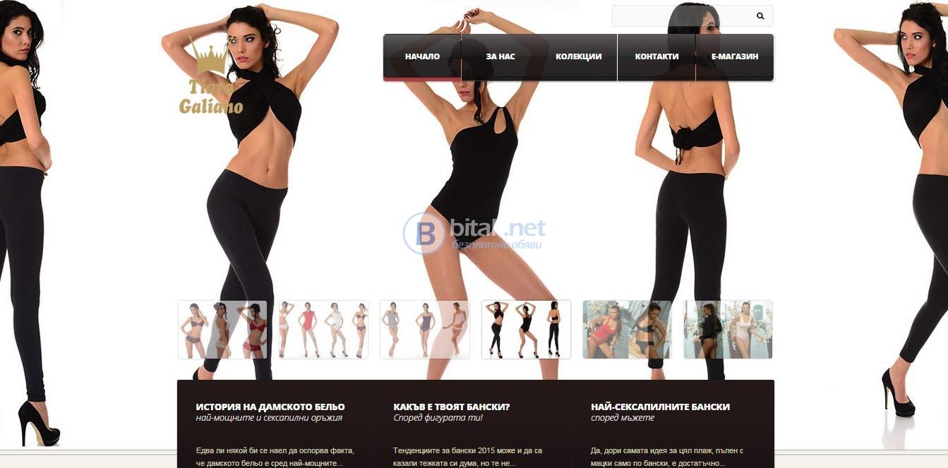 Тиара галиано – производител дамско мъжко бельо бански костюми онлайн магазин