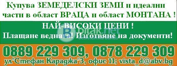Купува земеделски земи в обл.враца  и  обл.монтана - най-високи цени!