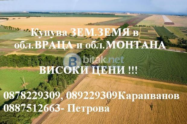 Купува земеделски земи в области враца   - най-високи цени!