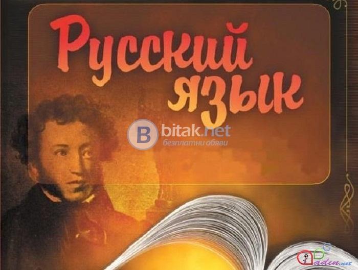 Давам индивидуални уроци по руски език. онлайн
