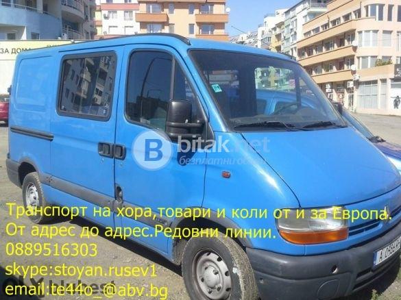 Транспортни услуги с бус