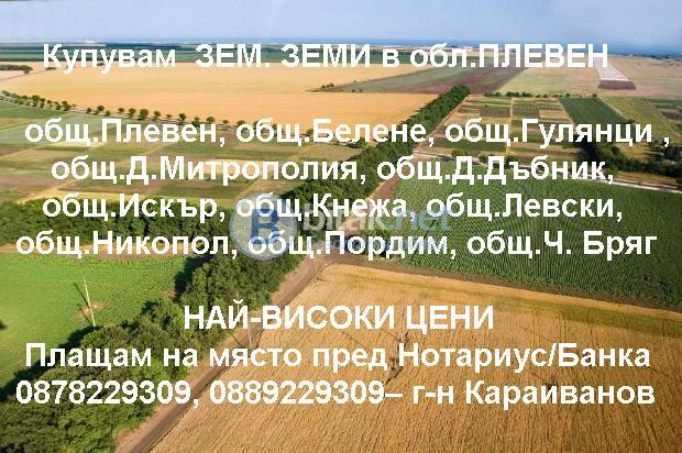 Купува земеделски земи в общ. никопол–асеново, върбел, дебово, евлогиево, жернов, лозица,