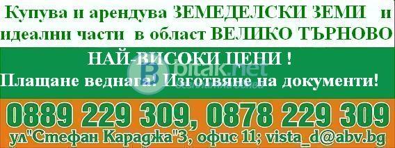 Великотърновска област - купува земеделски земи и идеални части ! най-високи цени !