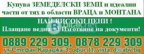 Обл.враца  и  монтана- купува земеделски земи и идеални части - най-високи цени!