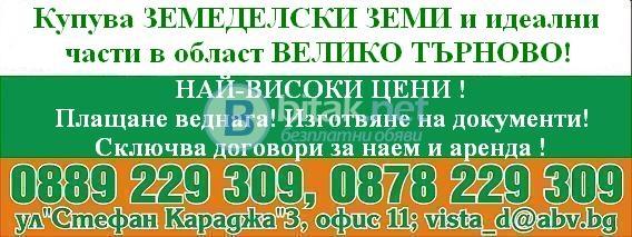 Великотърновска област !!!!!!!! земеделски земи и идеални части!!!!!!! най-високи цени !