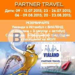 Уикенд в истанбул с посещение на vialand