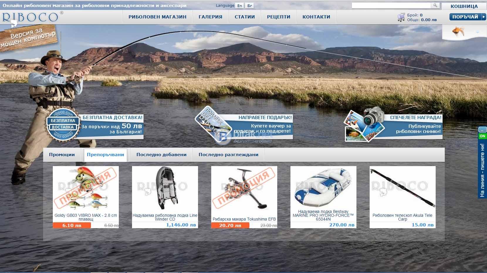 Риболовни принадлежности онлайн от риболовен магазин riboco
