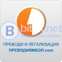 Официални преводи на документи на над 30 езика, легализация