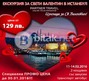 Екскурзия за свети валентин в истанбул