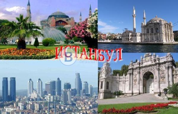 Екскурзия до истанбул-промоция 135 лв.