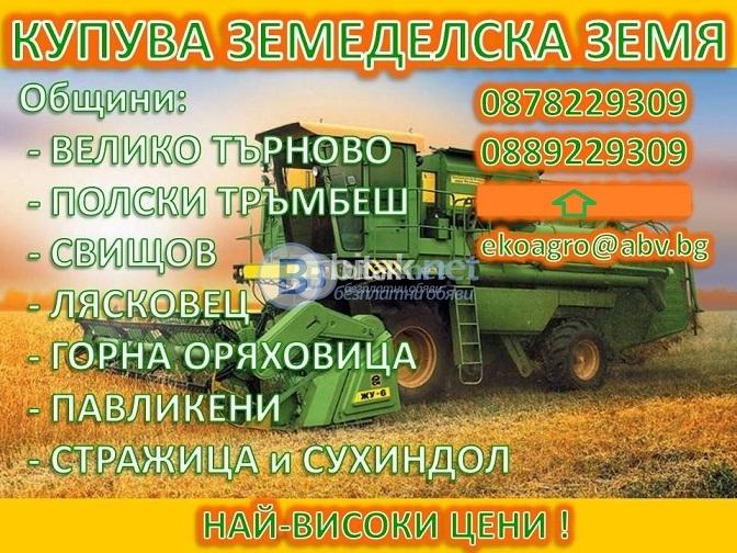 Купуваме земеделски земи в област велико търново - най-високи цени!!! общ.свищов, общ. пав