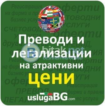 Преводи на всички езици и легализация на документи