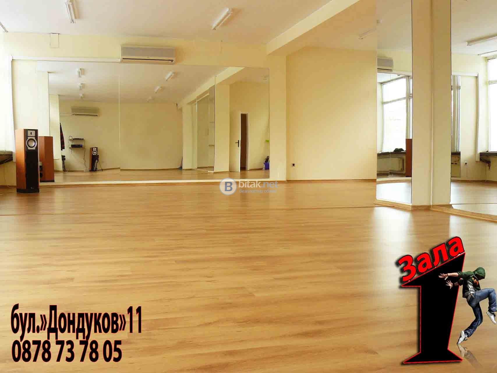 Зала за танци под наем