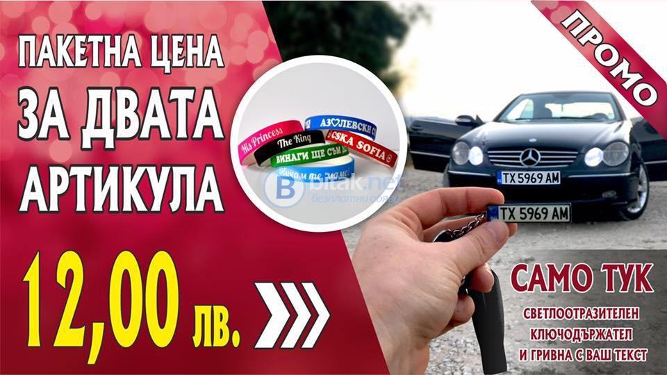 Ключодържател с номер и марка на вашия автомобил