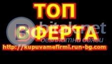 Отпушване на канали-денонощно-0892700926