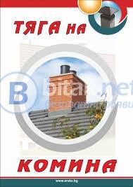 Коминочистач-ниски цени-0884502459