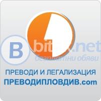 Официални преводи и легализация на документи – пловдив
