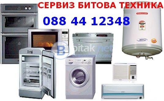 Сервиз перални и битова техника - качество на добра цена !