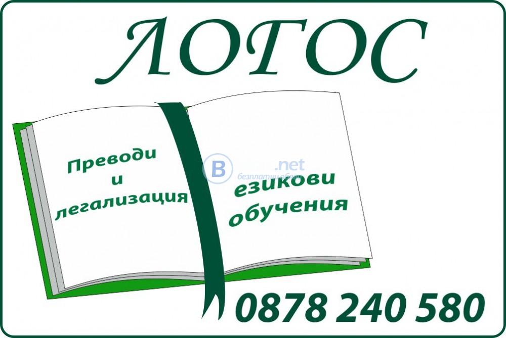 Немски език- преводи и легализация- Пловдив!