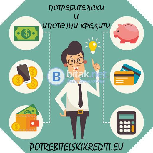 Потребителски кредити до 8000 лева за Пловдив и региона. Без поръчители.