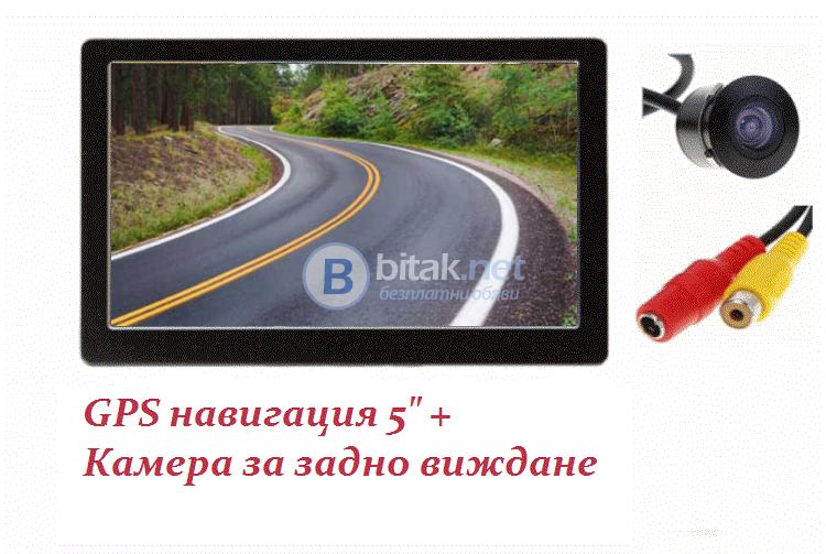 GPS +Камера за задно виждане