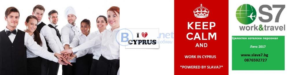 Работа в Кипър / Позиция: Камериерки – Сезон 2017